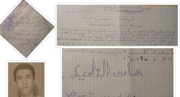 ثانوية باب الصحراء… عندما مات التلميذ!  بقلم: عبد الجليل بَّيْشا