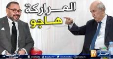 النهار الجزائرية:المخزن يدق طبول الحرب على الجزائر (فيديو)