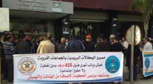 في المغرب و منذ 20 عاما:قضية مسيري الوكالات البريدية بالعالم القروي تراوح مكانها