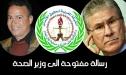 """في رسالة مفتوحة إلى وزير الصحة:الوضع الصحي """"كارثي"""" بمدينة طرفاية"""