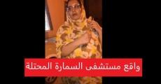 الصحراء الغربية:واقع مستشفى السمارة المحتلة (فيديو)