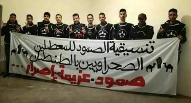 تأسيس مجموعة الصمود للمعطلين الصحراويين بالطنطان