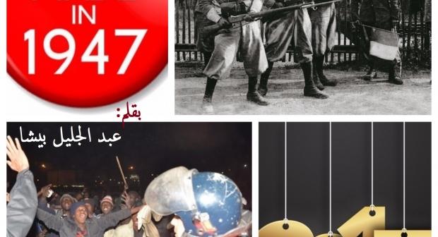 """الدار البيضاء.. من """"ساليغان"""" إلى """"أفريكان""""..بقلم عبد الجليل بيشا باحث في تاريخ المغرب"""