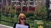 المغرب يستمر في منع الصحافية عائشة السملالي من بطاقتها التعريفية و جواز السفر (فيديو)