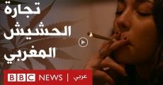 BBC عربية:من يحقق الثراء من الحشيش المغربي؟