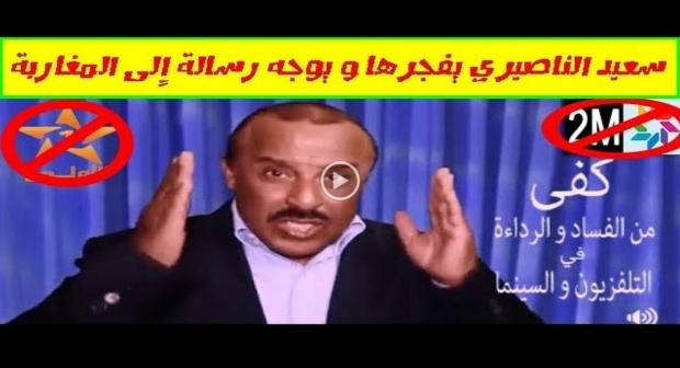 سعيد الناصري ينتفض ضد مسؤولي القطب الإعلامي العمومي و يعلن عن وقفة إحتجاجية