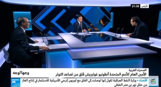 الصحراء الغربية:برنامج وجها لوجه على قناة France24 يخصص حلقة خاصة للتطورات الأخيرة بمنطقة الكركرات