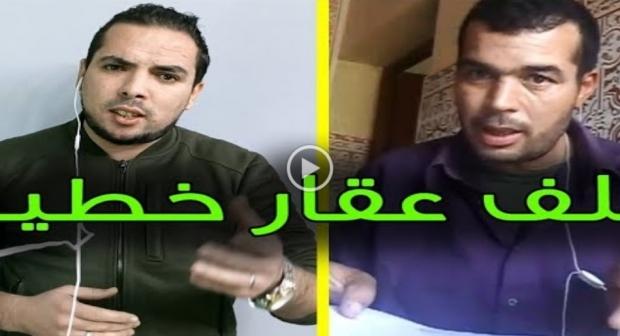 المغرب/سكيزوفرين يفضح ملف عقار بتاونات و نزع أراضي ولاد الشعب