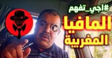 عبد الرحمان عدراوي: اجي تفهم المافيا المغربي، عناصرها و مهامها (فيديو)