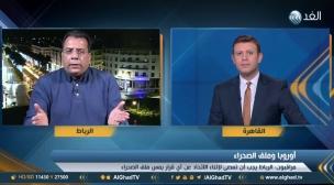 المحلل المغربي منار السليمي لقناة الغد:محكمة العدل الأوربية وضعت نفسها فوق الشرعية الدولية