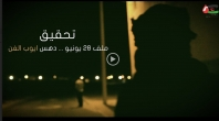 الصحراء الغربية:تحقيق حول ملف 28 يونيو … دهس ايوب الغن (فيديو)