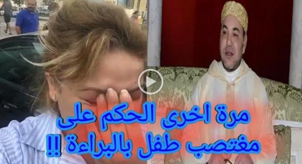 طنجة:أم تبكي بحرقة بعد الحكم بالبراءة باسم محمد السادس على مغتصب ابنها