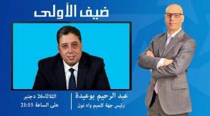 """المغرب:تأجيل الحلقة المقبلة من برنامج """"ضيف الأولى """""""