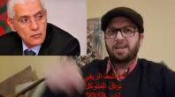 بالفيديو:الناشط الريفي نوفل المتوكل يفضح تصريحات العلمي نحو تركيا